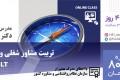 دوره جامع آنلاین آموزشی مشاوره شغلی-تحصیلی  32 ساعته در تاریخ ٢٣،٢٤،٢٥،٢٦ دی ماه ۱۳۹۹